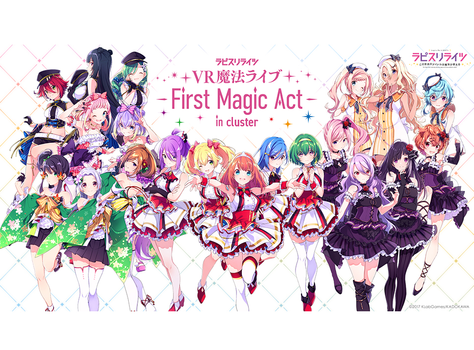 「VR魔法ライブ 〜First Magic Act〜 in cluster」が9月8日(日)に開催決定!